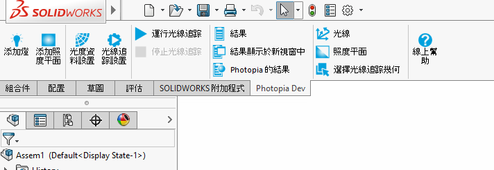 Photopia for SOLIDWORKS Toolbar